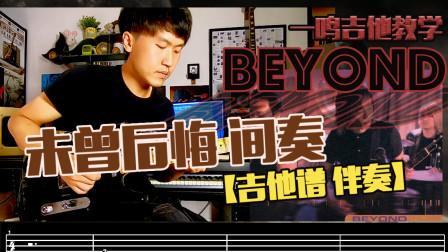 一鸣吉他教学 - Beyond - 未曾后悔 间奏【吉他谱 伴奏】