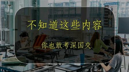 不知道这些内容,你也敢考深圳国际交流学院?