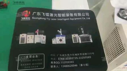 飞镭激光#黑色塑料打白激光刻字小零件非金属标识
