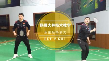 反拍不是刻意就能练出来的,需要一定的球感和臂力。