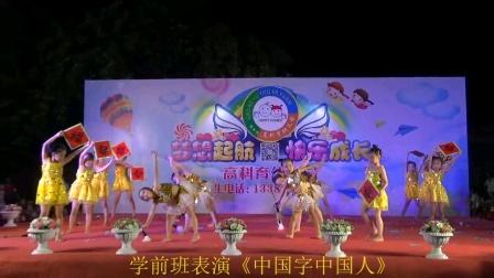 学前班表演《中国字中国人》2021年高科育幼儿园学前班毕业汇演