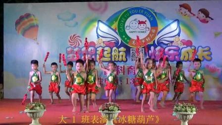 大(1)班表演《冰糖葫芦》2021年高科育幼儿园文艺汇演