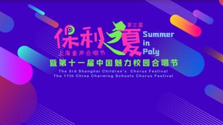 """第三届""""保利之夏""""上海童声合唱节"""
