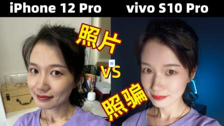 除了牙黄,vivo S10 Pro 自拍可以直接吹爆