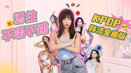 忍住不唱不跳挑战,K-POP姐妹速来!