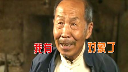 吴山羊16:老太太让儿媳叫老头去喂牛,犹豫后老头去了,结果老头如愿了!