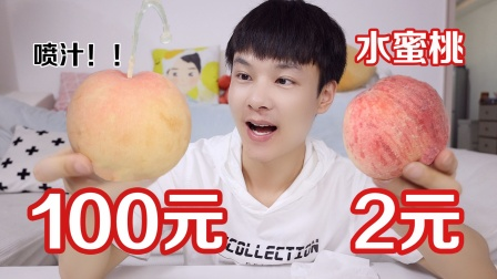 100元一个的水蜜桃对比2元一个的,差别有多大?