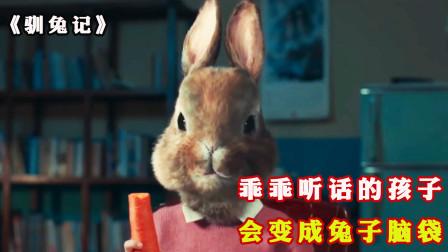 《驯兔记》听话的孩子都会变兔子头,正常的学生,都会被当成异类