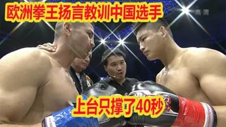 欧洲拳王80战73胜,扬言教训中国摧肋王,被5记掏心拳打跪在地