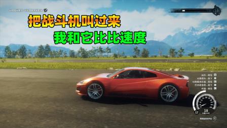 超级跑车和战斗机比速度!这台神秘跑车 速度秒爆飞机