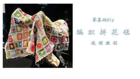 宝妈学编织-毛线拼花毯拼接视频教程1