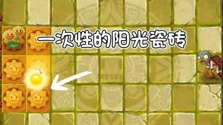梦幻PVZ2-22:一次性的阳光瓷砖