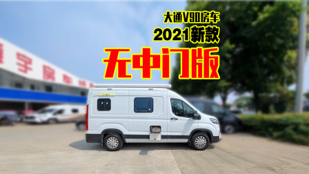 无敌了!2021新款无中门版房车,低至25.8W,高配48V供电系统!