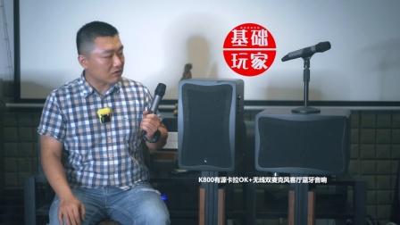 惠威的新品(家用K歌套装K800)评测