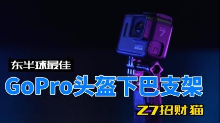 【杰斯基】简约又完美的GoPro头盔下巴支架 Shoei Z7招财猫
