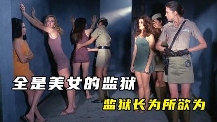 男人梦寐以求的监狱,里面全是大美女,却是所有女囚犯的噩梦