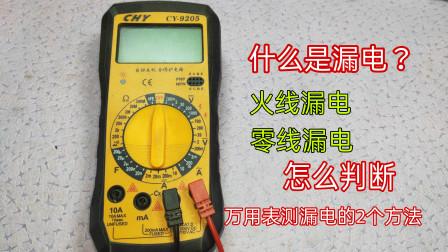 电工知识:不会用万用表查漏电,还得花钱请电工,教你2招,自己就能搞定