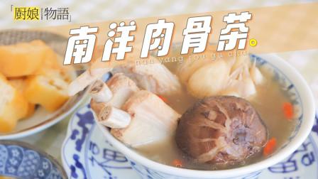 「南洋肉骨茶」来,干了这碗补气祛湿的药膳汤!