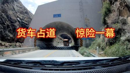 去西藏开车一定要慢,对面货车占道逼停我,差一点回不来了