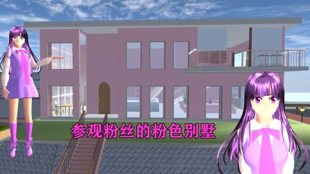樱花校园模拟器:打卡粉丝的粉色别墅,第一次做建筑做这么好!
