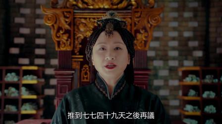 东宫:明远娘娘去世,西周举国哀悼,公主和亲事宜推迟