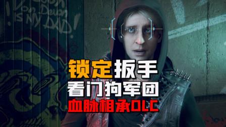 【菊长】看门狗军团血脉相承DLC 第五期 锁定扳手