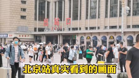 今天北京站看到的场景,很多人提包离开,看着很心酸