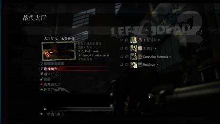 【初恋解说】L4D2 逃生潜艇