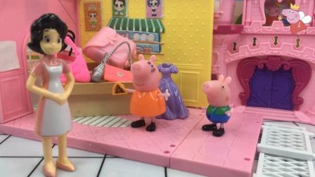 少儿玩具:猪妈妈发现商场卖假包