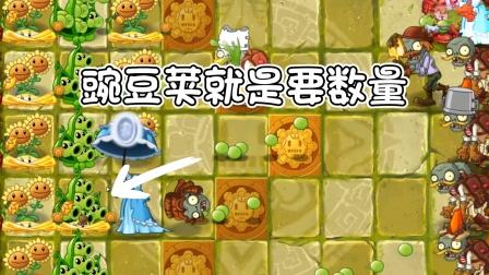 梦幻PVZ2-23:豌豆荚就是要数量