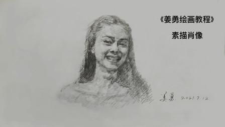 《姜勇绘画教程》素描肖像素描基础教程素描过程示范009