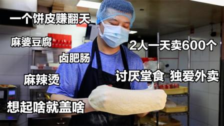 杭州小夫妻,公司关门开饭店,一个饼皮赚翻天,讨厌堂食独爱外卖