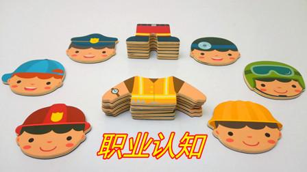 职业认知,警察消防员飞行员和运动员