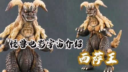 以中国石狮为原型设计,日本古代琉球守护神西萨王