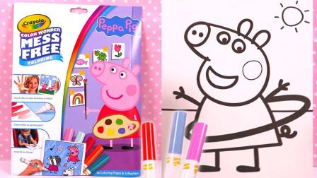 小猪佩奇玩具:小猪佩奇彩绘魔法书玩具
