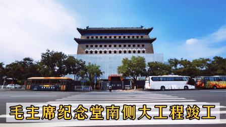 北京传来好消息,毛主席纪念堂南侧200米大工程竣工,气派宏伟!