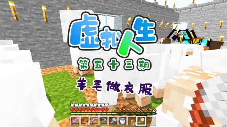 我的世界虚拟人生53:剪下羊毛,做新衣服,给村民们换装!