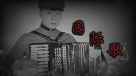 《国际歌》——手风琴演绎