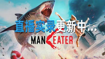 老佳【直播实录】食人鲨 小鲨鱼故事 第1集