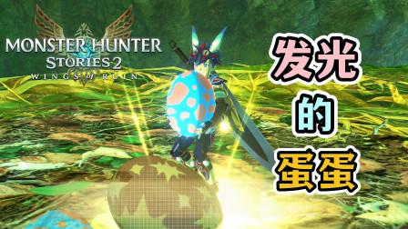 怪物猎人物语2:初次偷蛋试炼 最后才挑到一个发光的龙蛋