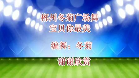 郴州冬菊广场舞【宝贝你最美】原创动感欢快64步舞背面演示附分解