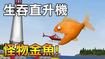 【美味深蓝】从小鱼开始培养! 最后成长为吃飞机怪物 #1