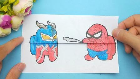 一款太空狼人杀搞笑手绘,蓝色船员赛罗被红色蜘蛛侠攻击会是怎样