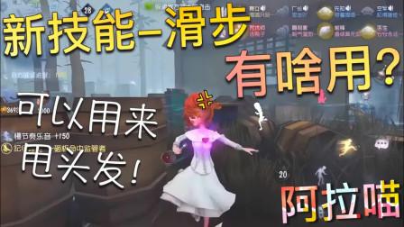 【第五人格】舞女新技能-滑步!有啥用 可以用来甩头发扇自己!