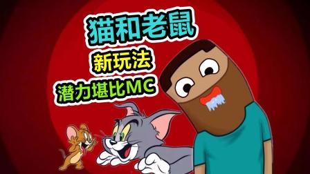 猫和老鼠:新玩法上线!潜力堪比我的世界?