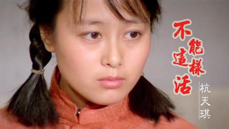 杭天琪《不能这样活》,感人肺腑的歌声,唱出了无数人的心声