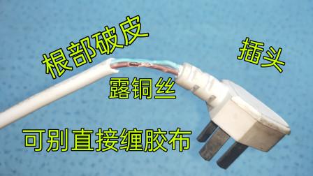 电工知识:插头根部露铜丝了,先别急着缠胶布,教你一招,让接头恢复弹性