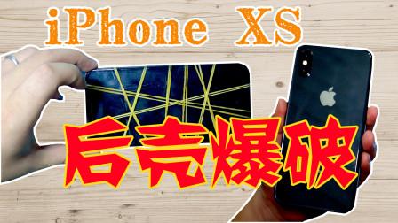 iPhone XS后玻璃更换,屏幕触摸失灵还能修?修好和新的一样