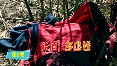 影视:实力选手承祖上线,趁村花洗澡偷走衣服,难道是准备卖钱?