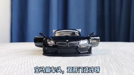 1:32原厂授权宝马Z4跑车合金汽车模型!